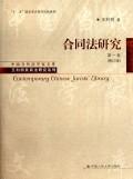 合同法研究(**卷修订版)/王利明民商法研究系列/中国当代法学家文库