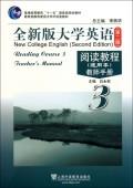 全新版大学英语<第2版>阅读教程(通用本教师手册3普通高等教育十一五***规划教材)
