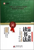 日本**金榜读书法(东京大学不是梦)