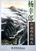 杨幸郎云海作品精选/中国近现代名家精品丛书