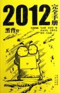 2012完全手册