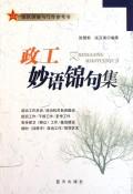 政工妙语锦句集(部队讲演与写作参考书)
