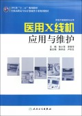 医用X线机应用与维护(供医疗器械类专业用全国高职高专医疗器械类专业规划教材)
