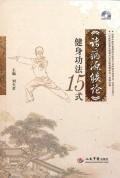 诸病源候论健身功法15式(附光盘)