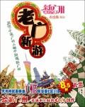 老广新游(新广州手绘本)