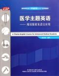 医学主题英语--阅读探索及语言应用(高等学校专门用途英语ESP系列教材)
