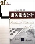 财务报表分析(21世纪管理学教材)