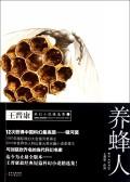 养蜂人(王晋康科幻小说精选集)