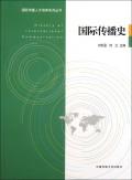 国际传播史/国际传播人才培养系列丛书