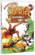 狡猾的超能力--红蚂蚁狼蛛/昆虫记