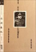 影剧春秋/现代文化名人自传丛书