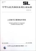 入河排污口管理技术导则(SL532-2011)/中华人民共和国水利行业标准