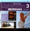 Photoshop Lightroom3摄影师专业技法