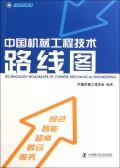 中国机械工程技术路线图