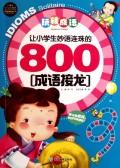 让小学生妙语连珠的800成语接龙(少儿彩图版)/玩转成语