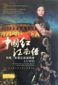 DVD吕薇米兰公益演唱会中国红江南绿(2碟装)