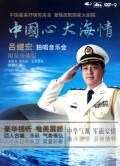 DVD-9吕继宏独唱音乐会中国心大海情(限量珍藏版)
