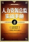 人力资源总监实战手册/高管实战手册系列