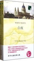白夜(赠英文版)/双语译林