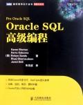 Oracle SQL高级编程/数据库系列/图灵程序设计丛书