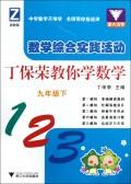 数学综合实践活动(9下浙教版丁保荣教你学数学)
