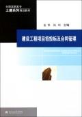 建设工程项目招投标及合同管理(全国高职高专土建系列规划教材)
