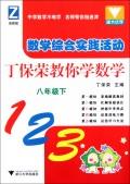 数学综合实践活动(8下浙教版丁保荣教你学数学)