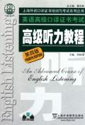 英语**口译证书考试**听力教程(附光盘第4版)/上海外语口译证书培训与考试系列丛书