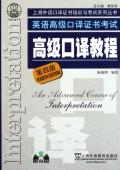 英语**口译证书考试**口译教程(附光盘第4版)/上海外语口译证书培训与考试系列丛书