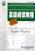 英语**口译证书考试**阅读教程(第4版)/上海外语口译证书培训与考试系列丛书