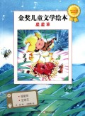 星星草/金奖儿童文学绘本