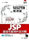 JSP基础与案例开发详解(附光盘全新改版)/软件开发新课堂