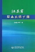 江苏省基本水情手册