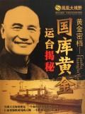 DVD国库黄金运台揭秘(3碟装)