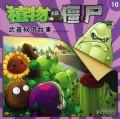 植物大战僵尸(10武器秘密故事)