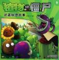 植物大战僵尸(9武器秘密故事)