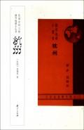 杭州/都市地理小丛书