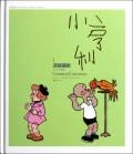 小亨利(Ⅰ彩色版)(精)/译林漫画丛书