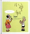 小亨利(Ⅱ彩色版)(精)/译林漫画丛书