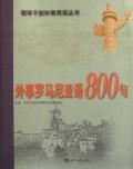 外事罗马尼亚语800句(附光盘)/领导干部外事用语丛书