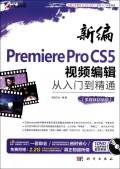 新编Premiere Pro CS5视频编辑从入门到精通(附光盘多媒体超值版)