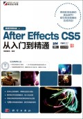 After Effects CS5从入门到精通(附光盘)