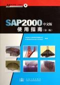 SAP2000中文版使用指南(附光盘第2版)