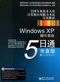 Windows XP操作系统5日通(附光盘全国专业技术人员计算机应用能力考试专用教材)(精)