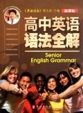 新课标高中英语语法全解(修订版)