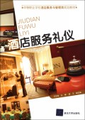 酒店服务礼仪(中等职业学校酒店服务与管理类规划教材)