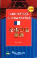 法语口语宝典