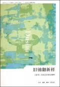 旧锦翻新样(读书文化艺术评论精粹)/读书三十年精粹