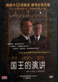 DVD国王的演讲