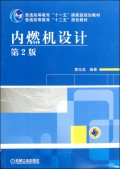 内燃机设计(第2版普通高等教育十二五规划教材)